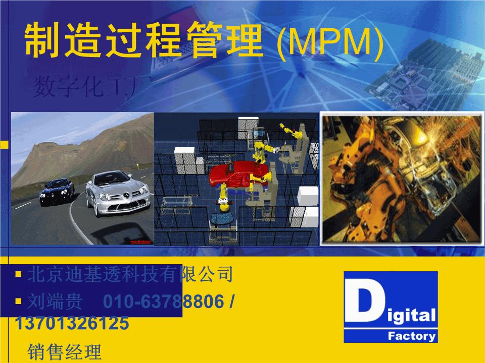 刘端贵-西门子数字化工厂数字化车间先进制造技术