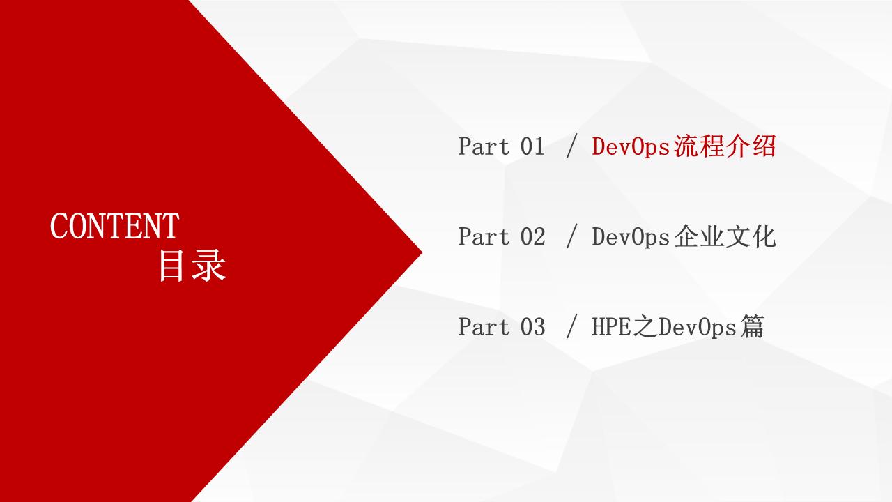 梁博-敏捷持续交付与DevOps