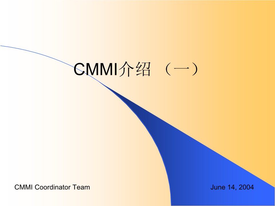 -CMMI培训资料一