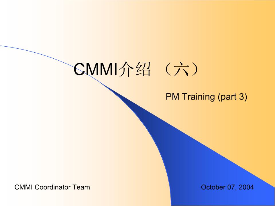 -CMMI培训资料六