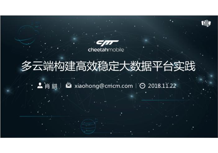 肖鉷-多云端构建高效稳定大数据平台实践