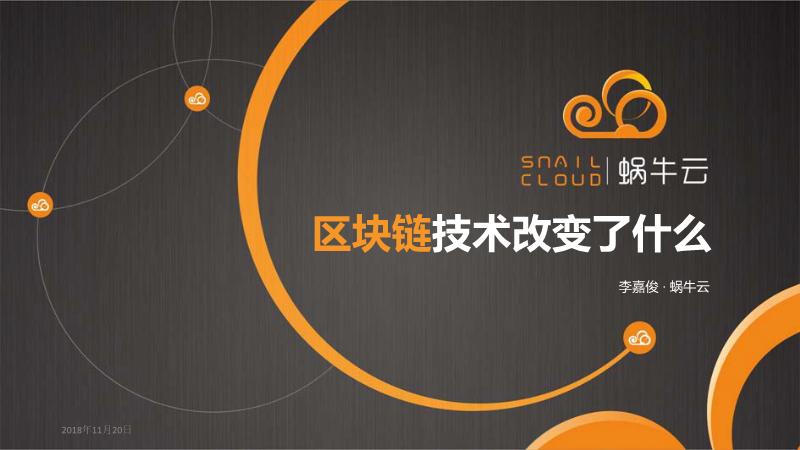李嘉俊-区块链技术改变了什么