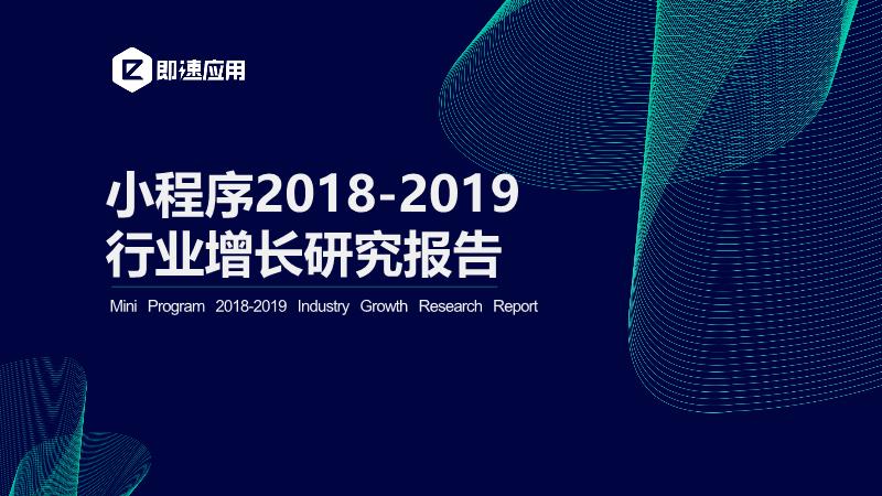 -2018小程序行业增长研究报告
