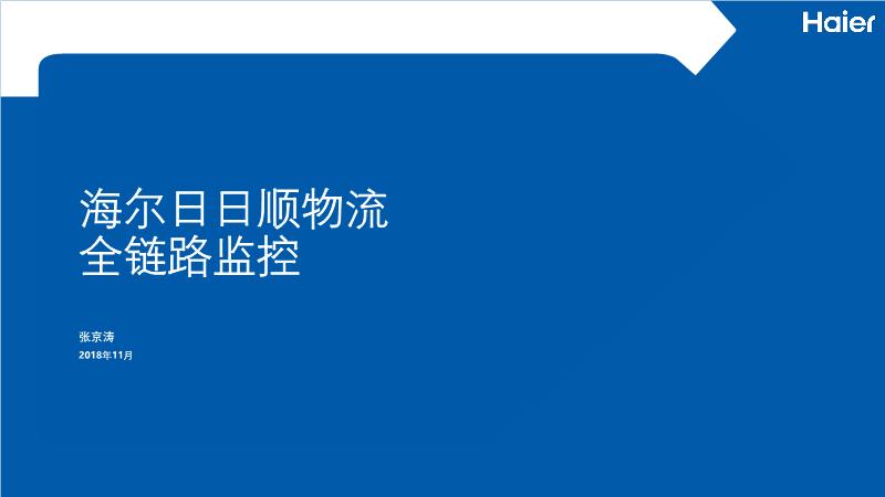 张京涛-全链路监控