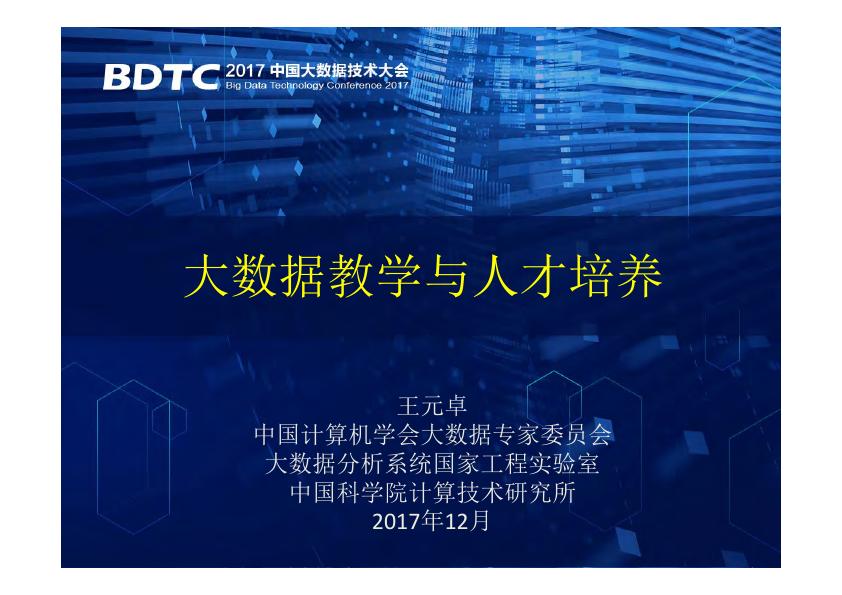 王元卓-大数据教学与人才培养