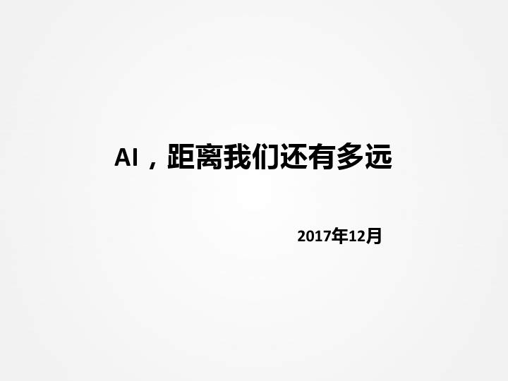 田江-AI,距离我们还有多远