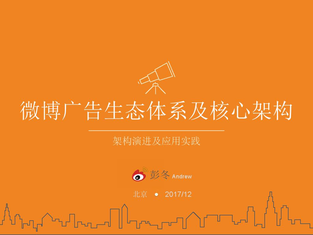 彭冬-微博广告生态体系及核心架构