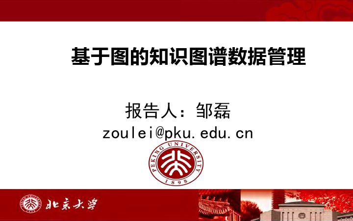 邹磊-基于图的海量知识图谱数据管理