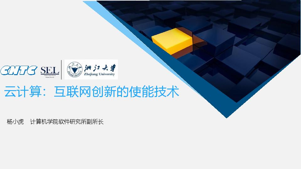 杨小虎-互联网创新使能技术