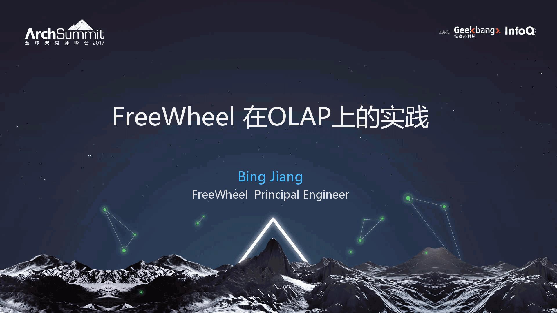 姜冰-FreeWheel OLAP实践