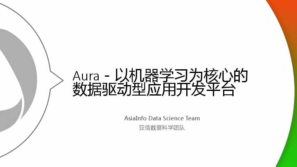 家常剑-AURA:以机器学习为核心的数据驱动型应用开发平台