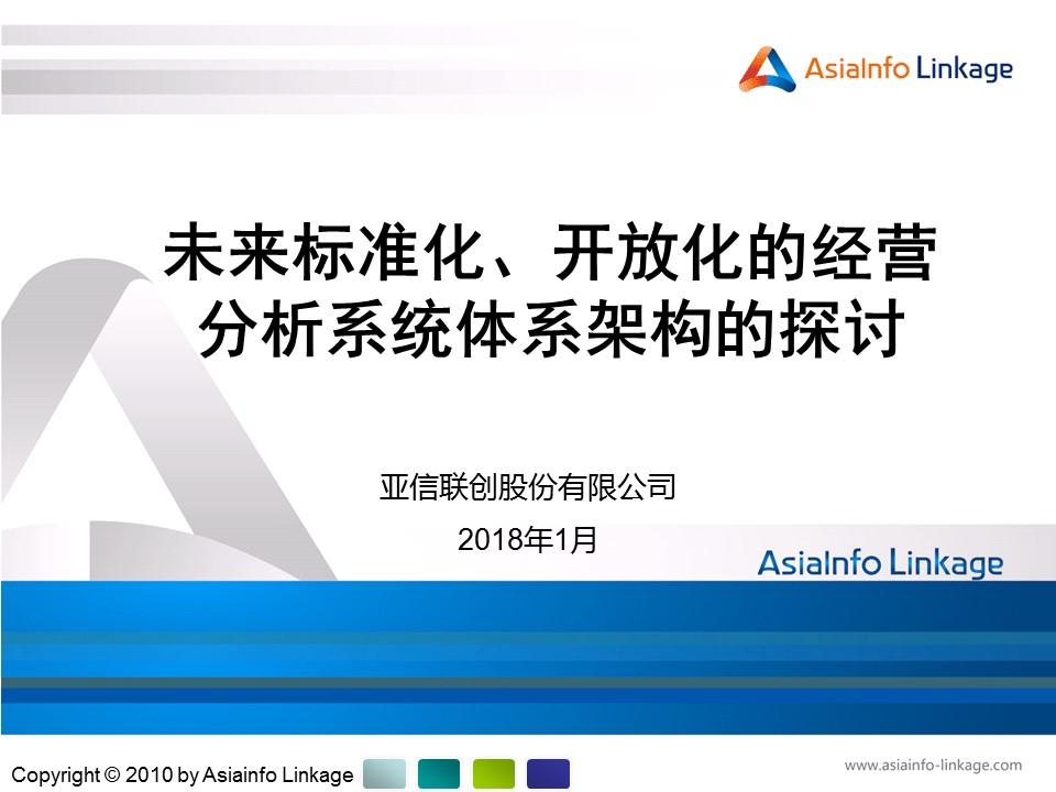 -构建标准化、开放化的经营分析系统体系架构