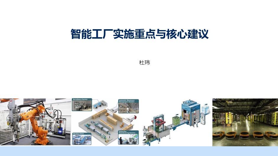 杜玮-智能工厂实施重点与核心建议