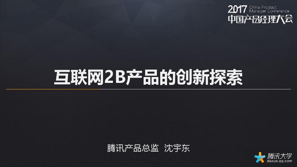 沈宇东-互联网2B产品的创新探索
