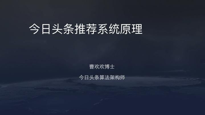曹欢欢-今日头条推荐算法原理