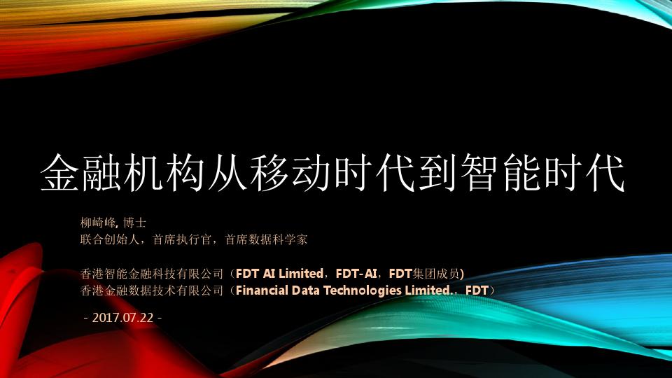 柳崎峰-金融机构从移动时代到智能时代