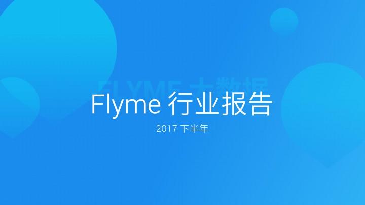 魅族-Flyme2017下半年行业报告