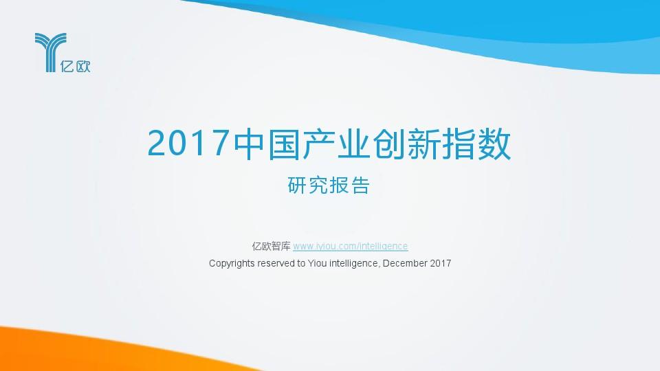 亿欧-2017中国产业创新指数研究报告