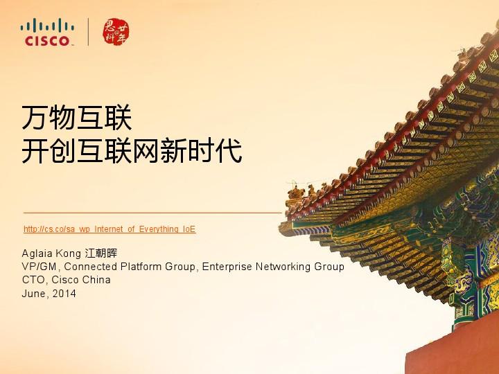 江朝晖-万物互联开创互联网新时代