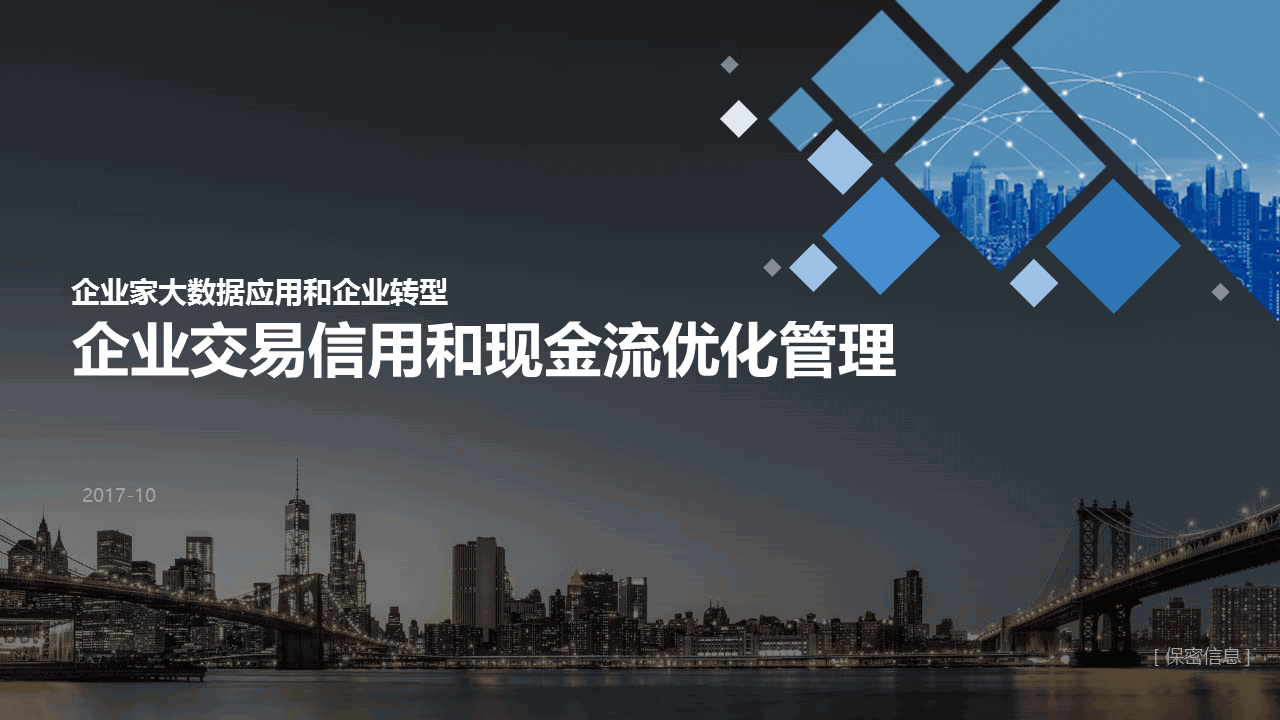 王航-企业交易信用和现金流优化管理