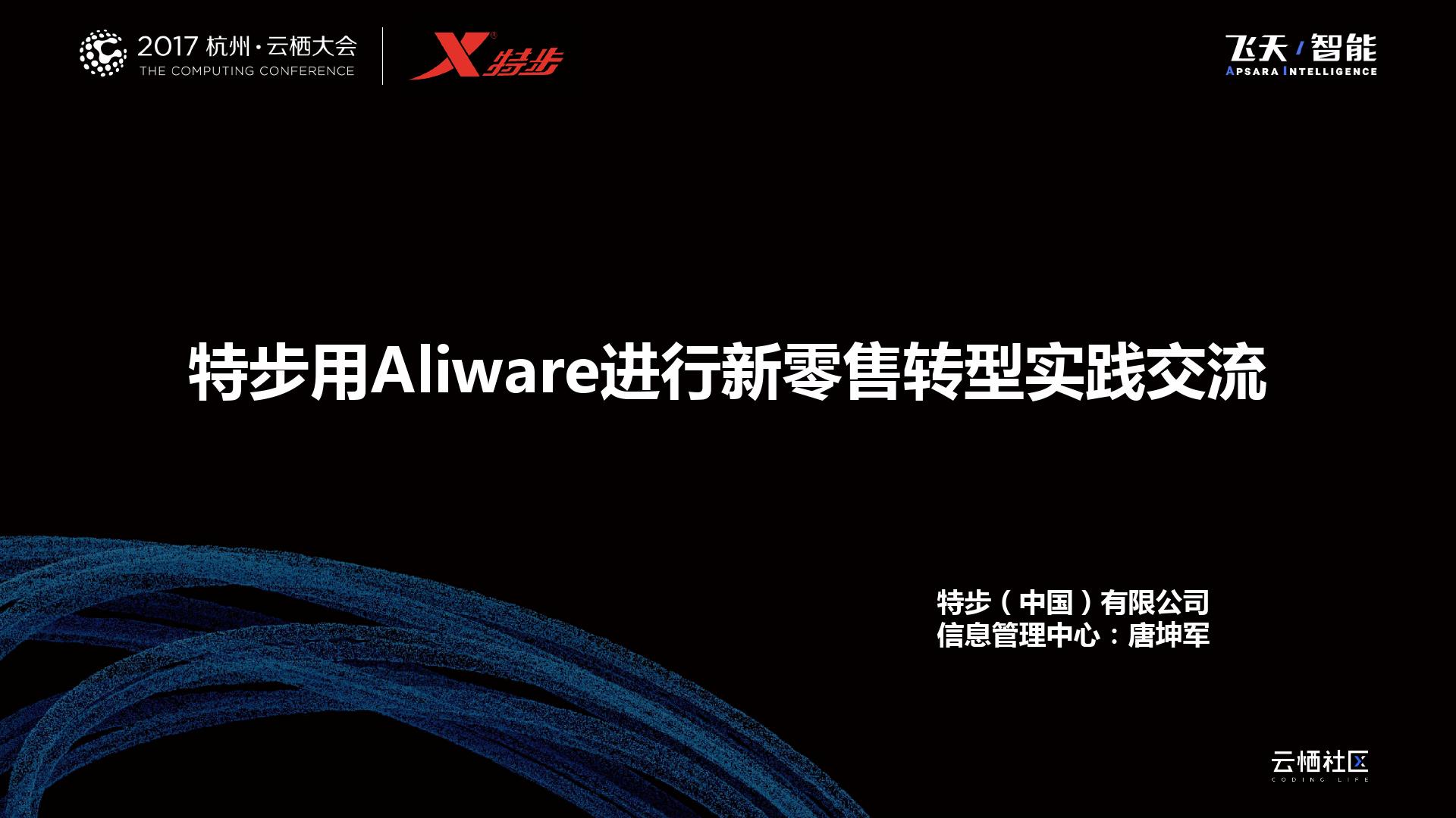 唐坤军-特步用Aliware进行新零售转型实践交流