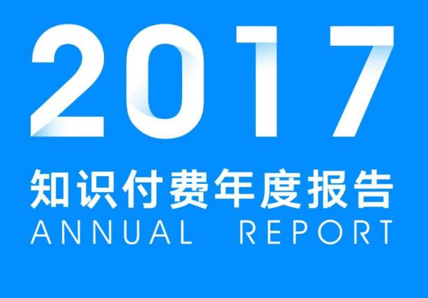 新榜-2017知识付费年度报告