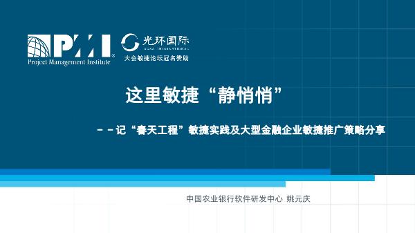 姚元庆-敏捷实践及大型金融企业敏捷推广策略