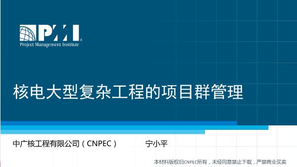宁小平-核电大型复杂工程的项目群管理