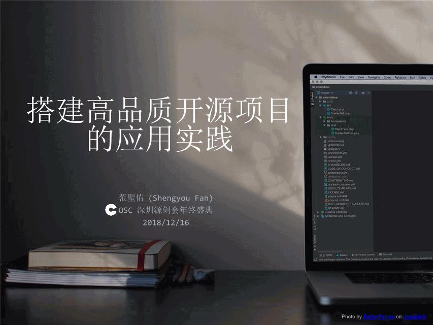范聖佑-搭建高品质开源项目的应用实践