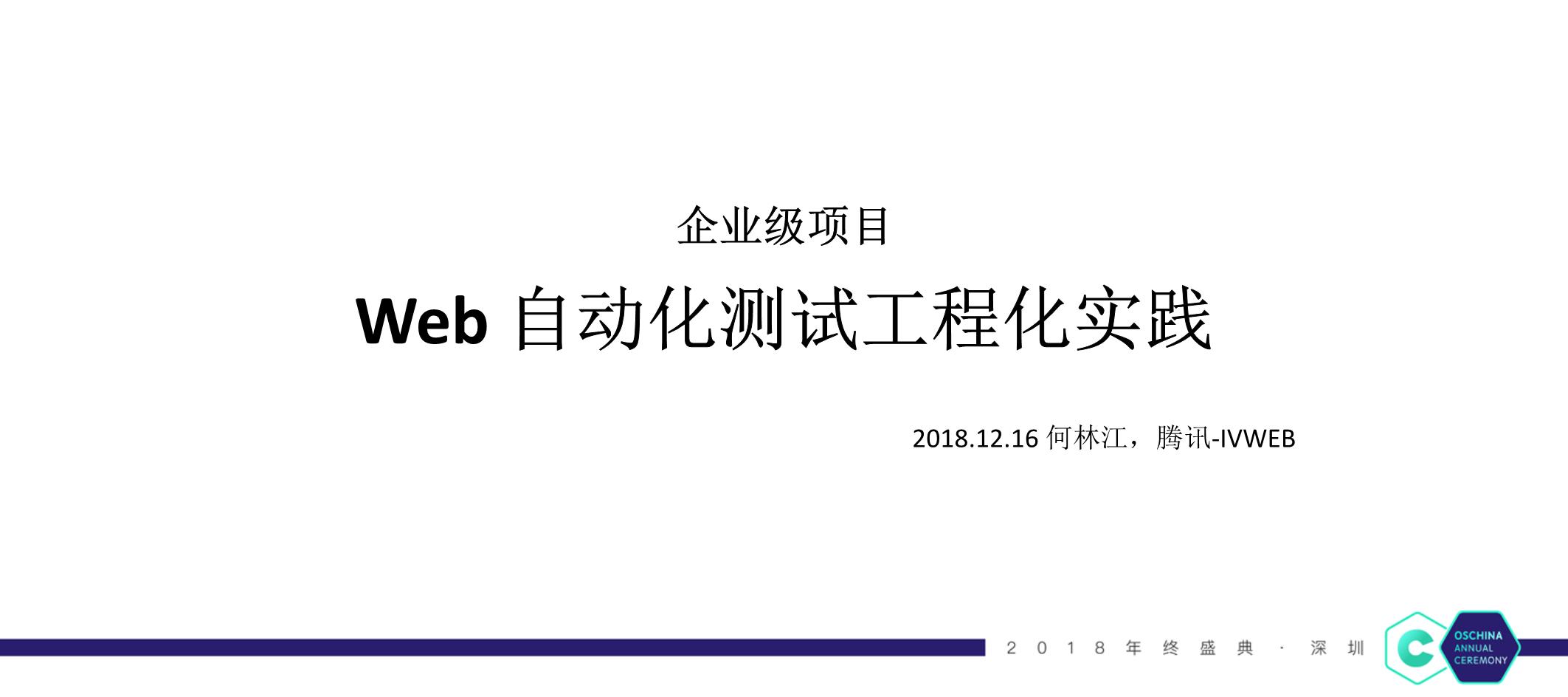 何林江-企业级项目的 Web 自动化测试工程化实践