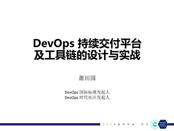 萧田国-DevOps 持续交付平台及工具链的设计与实战