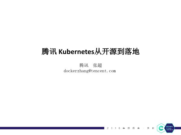张超-Kubernetes从开源到落地