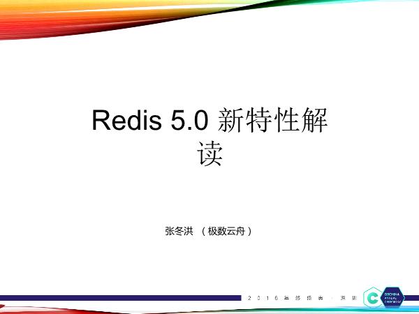 张冬洪-Redis5.0 新特性解读及Stream数据类型详解