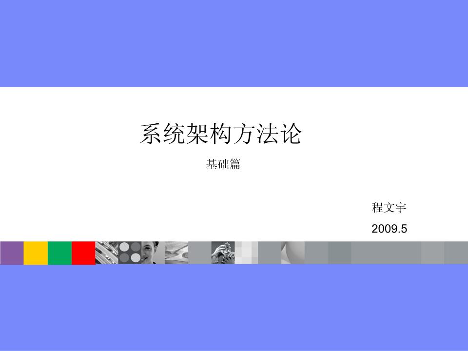 程文军-系统架构方法论