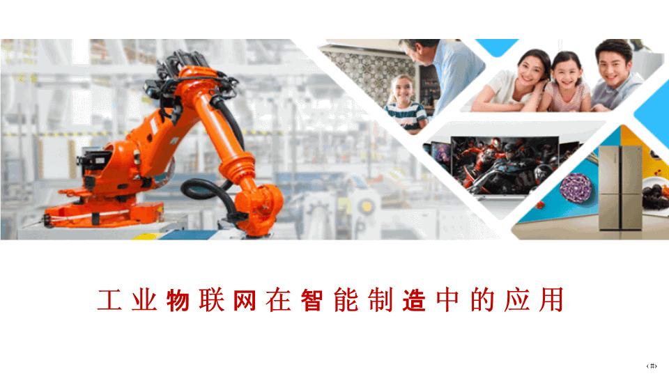 -工业物联网在智能制造中的应用
