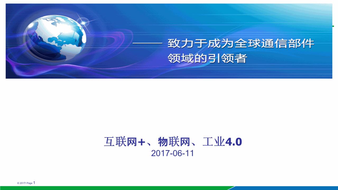 -互联网+、物联网、工业4.0