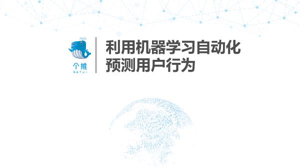 陈玉琪-利用机器学习自动化预测用户行为