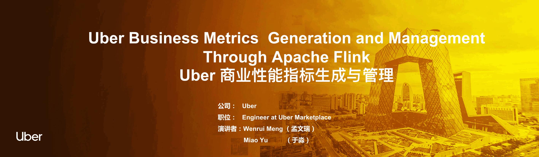 孟文瑞-Uber 商业性能指标生成与管理