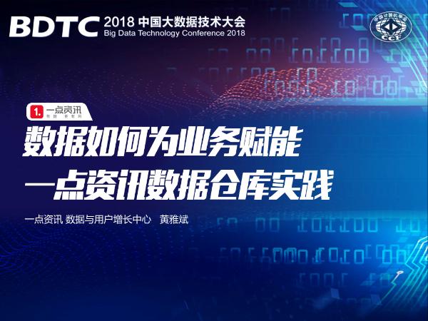 黄雅斌-数据仓库如何为业务赋能:一点资讯数据仓库实践