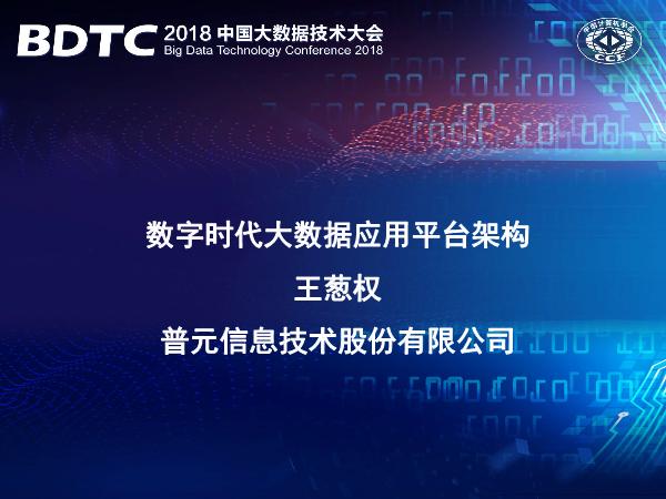 王葱权-数字化时代大数据应用平台架构