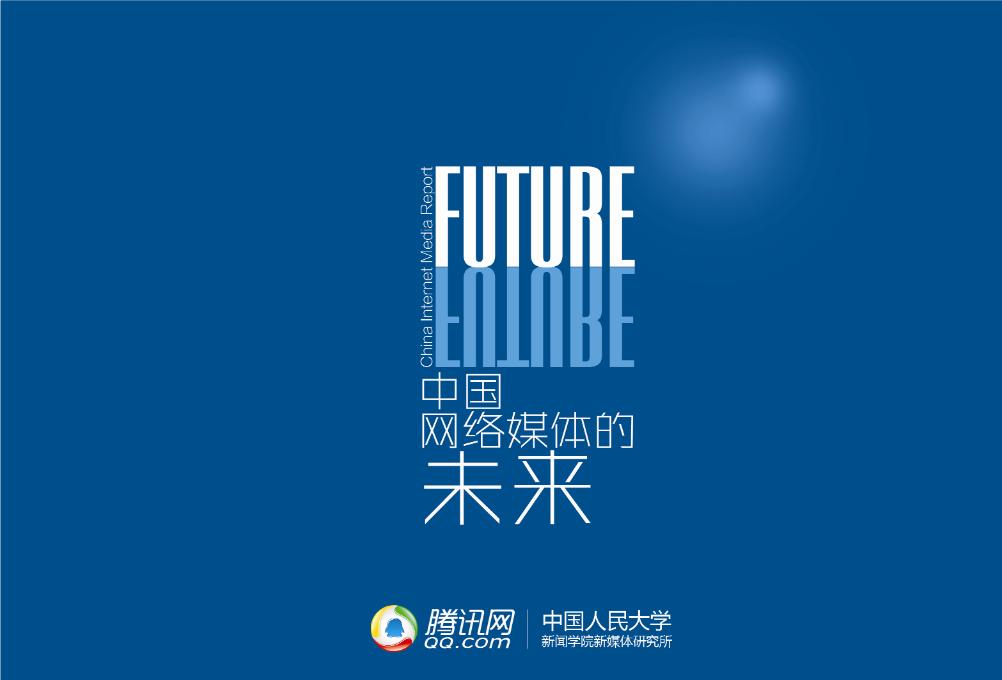 -2013-中国网络媒体的未来报告