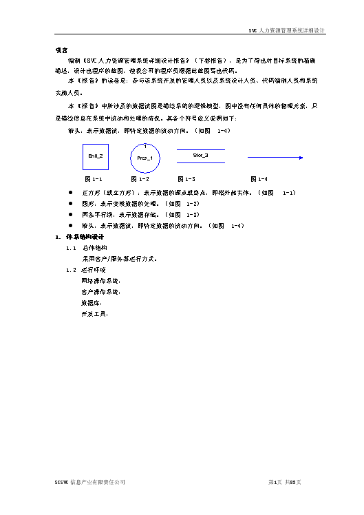-SVC人力资源系统详细设计报告