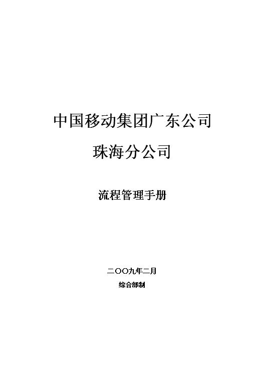 -中国移动公司流程管理手册