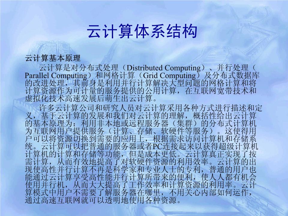 -云计算体系结构