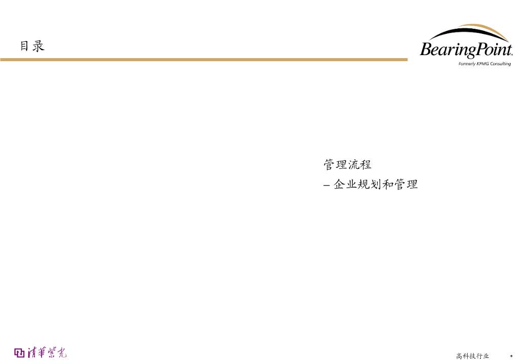 -清华紫光管理流程手册-战略规划