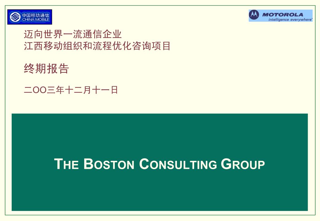 -江西移动组织和流程优化项目终期报告