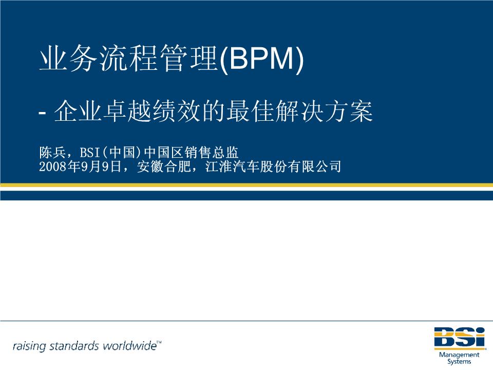 -BPM_成就卓越绩效