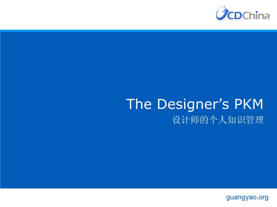-设计师的个人知识管理