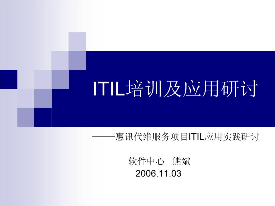-ITIL内部培训资料