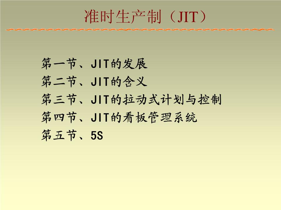 -准时生产制(JIT)